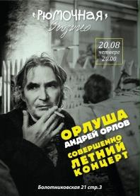 Андрей Орлов