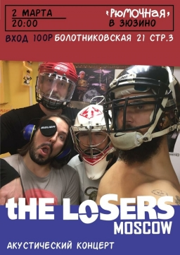 tHE LOSERS (Moscow)