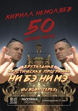 Кирилл Немоляев
