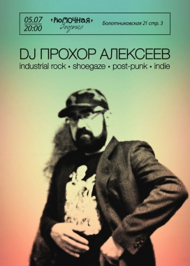 DJ Прохор Алексеев
