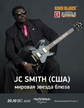 JC SMITH (США)