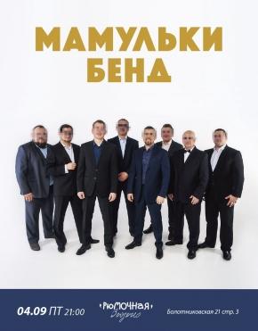 Мамульки Бенд