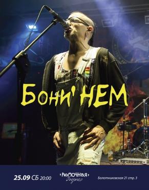 Бони НЕМ