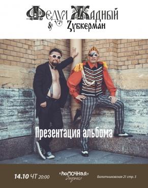 Федул Жадный и Зубкерман