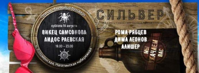 Викец Самсонова & Лидос Раевская