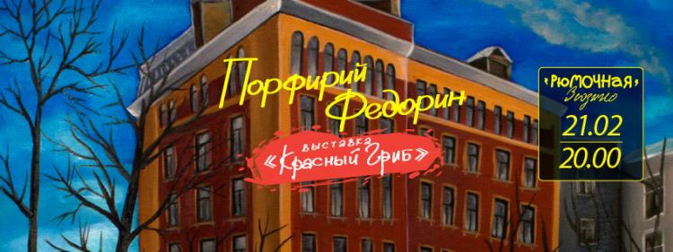 Порфирий Федорин