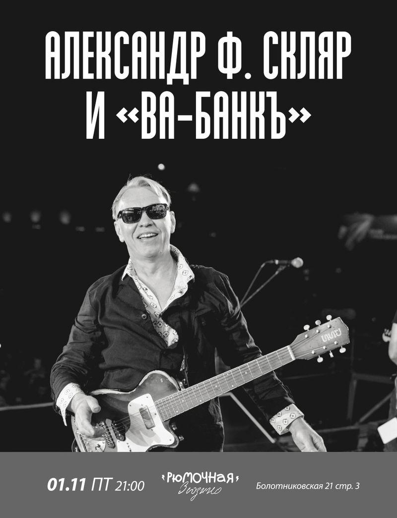 """Александр Ф. Скляр и """"Ва-Банкъ"""""""