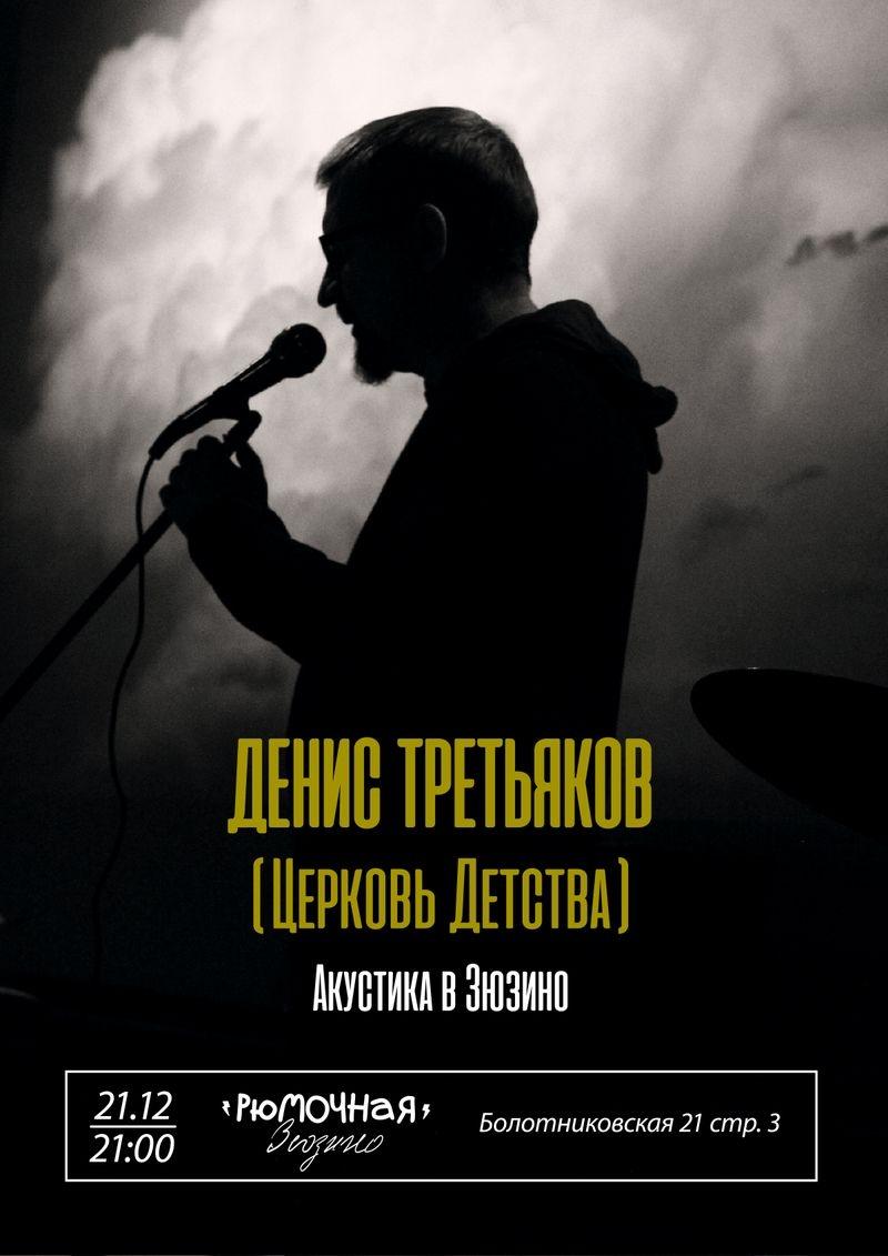 Денис Третьяков