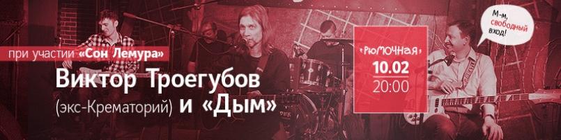 """Виктор Троегубов и """"Дым"""""""