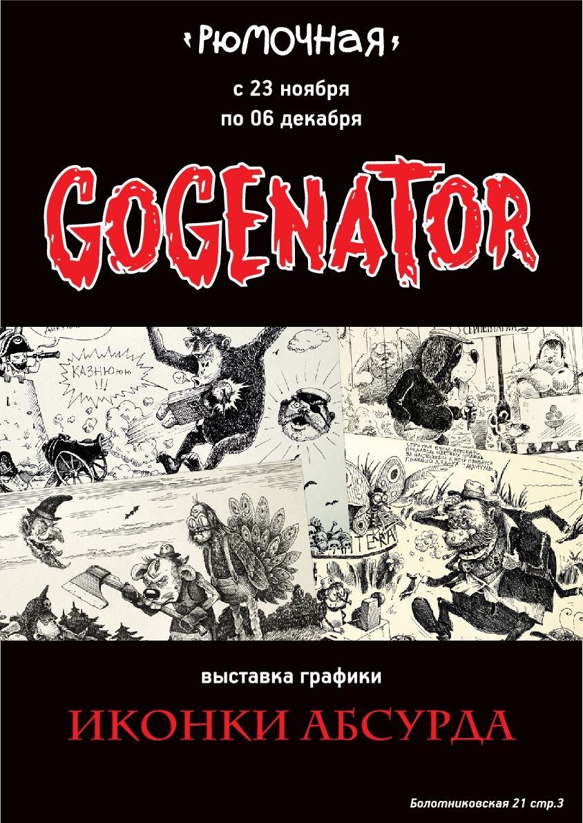 "GOGENATOR  ""Иконки абсурда"""