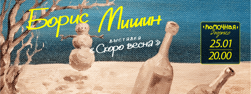 "Борис Мишин ""Скоро весна"""