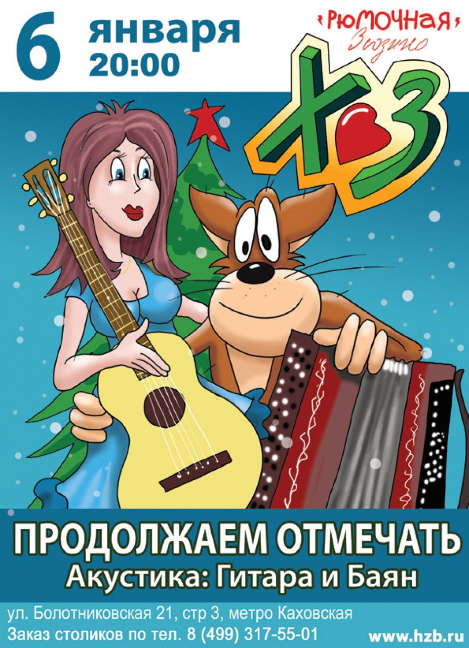 ХЗ Акустика: Гитара и Баян
