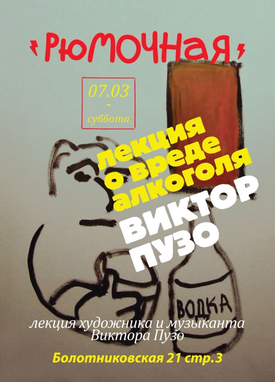 Рюмочная Виктор Пузо