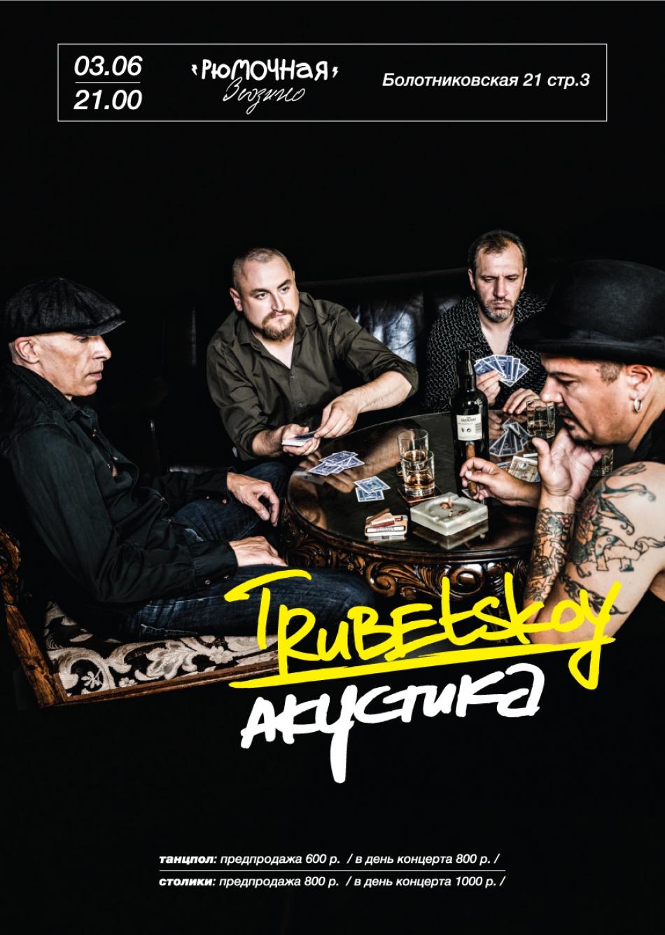 Trubetskoy Акустика