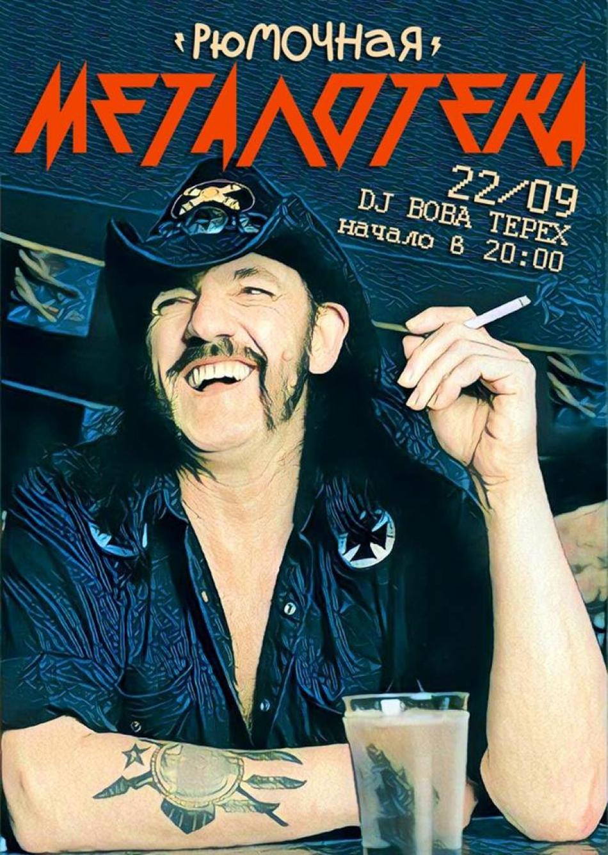 Металотека DJ Вова Терех