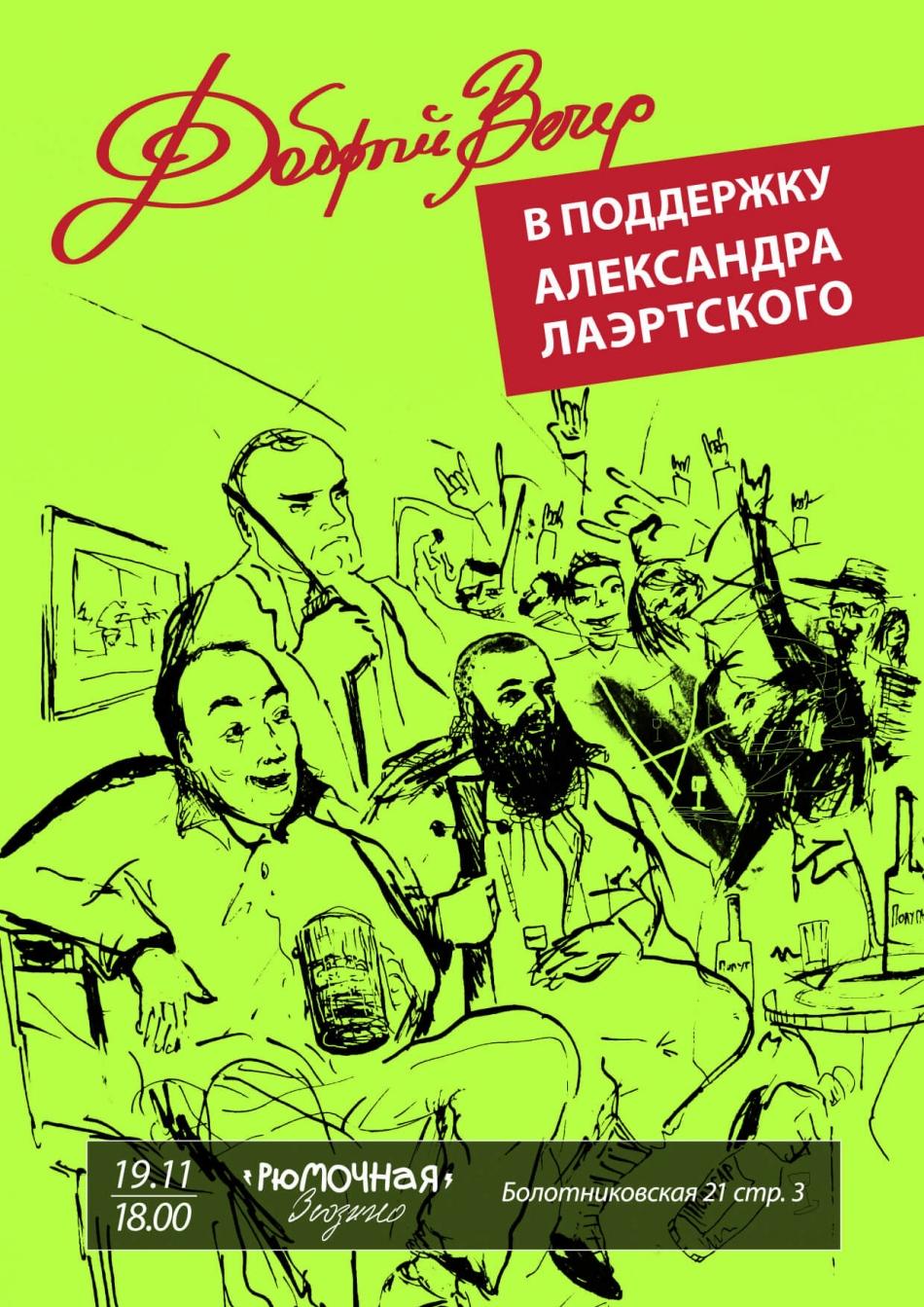 Вечер в поддержку Александра Лаэртского