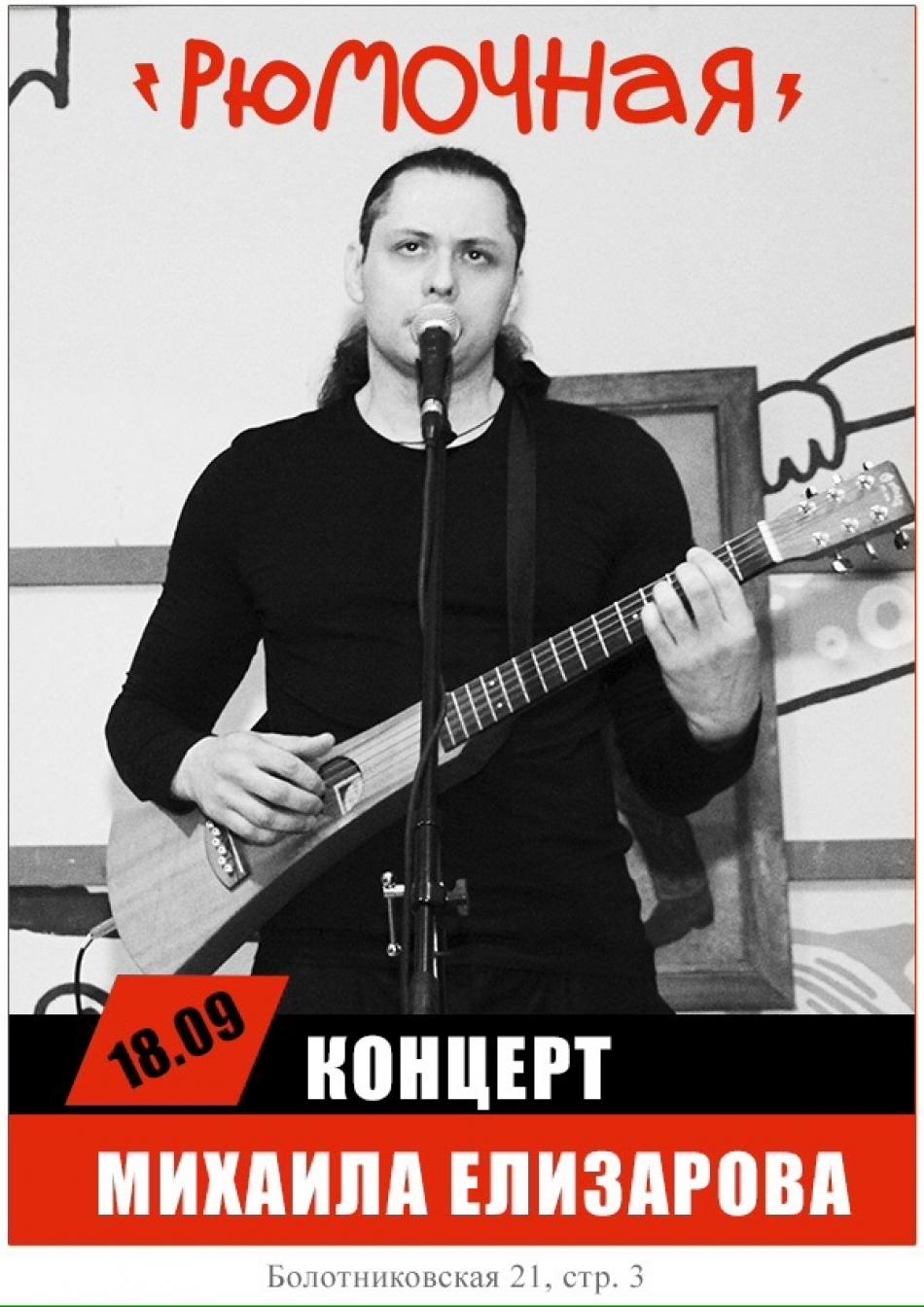 Афиша Михаил Елизаров Рюмочная