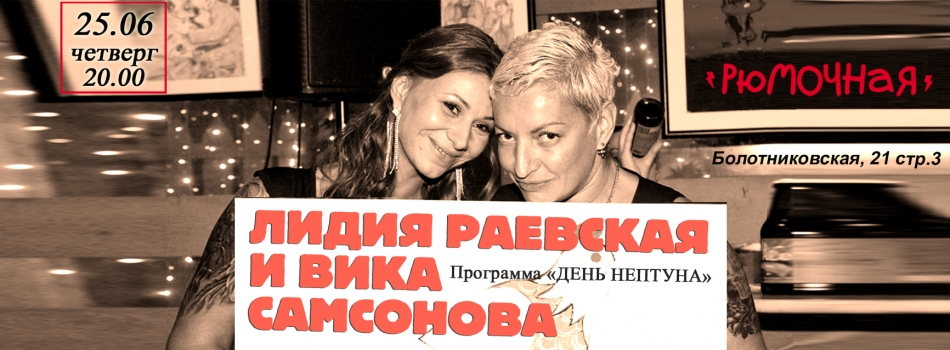 Лидия Раевская и Вика Самсонова