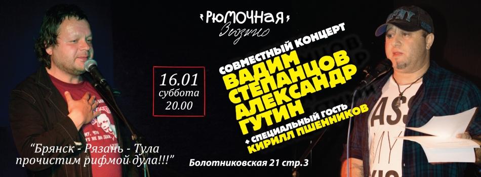 Вадим Степанцов и Александра Гутин